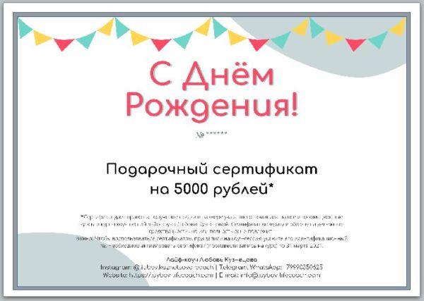 Подарочный Сертификат - 1, С днём рождения-5
