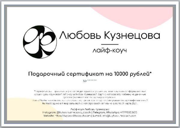 Подарочный сертификат - 2