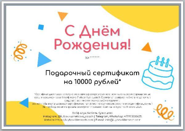 Подарочный Сертификат - С днём рождения 10