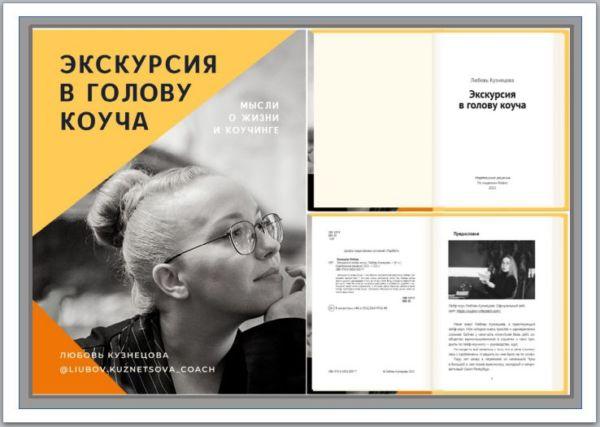 Книга Экскурсия в голову коуча-Любовь Кузнецова
