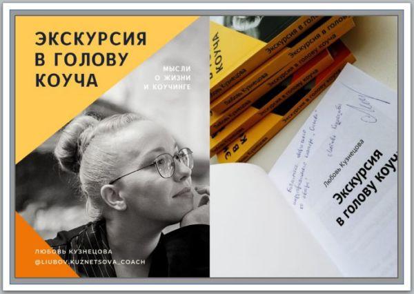 Книга с автографом «Экскурсия в голову коуча»